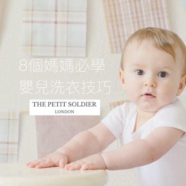 🤍洗滌嬰兒衣物8️⃣個溫馨提示🤍  1️⃣污漬必需盡快處理  如遇上剛沾到的難清洗的污漬,只要利用洗衣液馬上對局部髒污作重點處理,通常會比較容易洗掉。如果過了一段時間,污漬深入纖維的話,會比較難徹底清潔乾凈。  2️⃣選用嬰兒專用/天然洗衣液  一般清潔可以用攝氏 50 – 60度的熱水洗滌衣物。如遇上頑固污漬一定要用清潔用品,應儘量選用嬰兒專用/天然的洗衣液。它們的性質通常比較溫和,不含漂白制、螢光劑及香芳劑等有害化學成份,不會刺激嬰兒的皮膚造成過敏;同時確保沒有有害化學品殘留。如果沒有專用洗衣液,可用天然肥皂代替。  3️⃣避免使用其他化學清潔劑  漂白劑會刺激嬰兒皮膚,應避免使用。而且有外國研究發現,長期使用漂白水等清潔用品,會對肺部產生傷害,出現肺病的風險會增加近三分一。洗衣除菌劑也不適合嬰兒皮膚,長期接觸皮膚有機會會引起嬰兒過敏現象。  4️⃣ 洗衣液也不應過量使用  雖然嬰兒專用洗衣液相對對嬰兒較安全,但切記不應過量使用,否則容易把洗衣液會殘留在衣服上。因此,洗滌衣物時最好參考包裝上的使用說明來定量。要去除殘留在衣服上的洗衣液,最好的辦法就是再次洗滌。洗衣液有親水性,所以使用清水可以徹底去除衣物中殘留的洗衣液成分。  5️⃣ 嬰兒衣物最好手洗或分開處理  成人的活動範圍廣,衣物上較容易沾上各種各樣的細菌。如果成人衣物和嬰兒衣物一起洗滌,細菌便會傳染到嬰兒的衣服上。而且嬰兒的抵抗力較差,衣服上的細菌可能會引起嬰兒的皮膚問題。除了衛生的問題,成人洗衣液含有較多的化學添加劑也不適合嬰兒皮膚。  6️⃣ 陽光是最好的消毒劑  陽光是天天然的殺菌消毒劑,漂白劑,而且沒有副作用。在衣物清洗後,可以放在陽光下曬一曬,不但可以殺菌消毒,還不會傷害衣服本身的纖維,比使用乾衣機烘乾衣物更好。但要注意如果長期暴曬衣物,有可能會使衣物褪色。  7️⃣ 定期清洗洗衣機  很多人沒有留意需要清洗洗衣機,其實洗衣機在長期潮濕的情況下很容易滋生大量細菌,使洗衣機本身也成為一個致病源。大量細菌可能在清洗過程中從洗衣機傳染到衣服上。  很多人認為只要在每次洗滌時加入殺菌劑便可以,但其實洗衣機還有很多角落,殺菌劑是無法觸及的。所以定期清洗洗衣機是不可缺少的環節。  8️⃣ 避免使用除臭劑、除臭丸  香港的天氣潮濕,很多媽媽都會在衣櫃中放抽濕產品,讓嬰兒衣物保持乾爽。但要注意抽濕產品不能直接接觸到嬰兒的衣服。而除蟲劑、除臭劑、臭丸等產品更切記不能使用,因為一旦產品含有樟腦成份,一些患葡萄糖六磷酸去氫酵素缺乏症(俗稱蠶豆症)的嬰兒,更會出現溶血反應,嚴重的更會引發腦癱及失聰,甚至死亡。  #organiccotton#thepetitsoldier#thepetitsoldierhk#organicbabyclothes#organicbaby#primarycotton#organicswaddle#organicbody#organickids#newborn #hkgift #xmasgifthk #hkxmasgift #xmasbabygiftset #babygiftsethk #hkbabyboy #hkbaby #hkmamablogger #hkmami #有機棉 #嬰兒禮盒 #嬰兒禮物 #新生兒禮物 #有機棉童裝 #有機棉